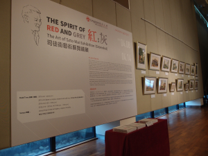 The Art of Szto Wai Exhibition@Lingnan